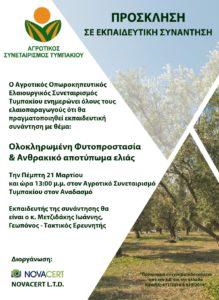 Εκπαίδευση: Ολοκληρωμένη Φυτοπροστασία & Ανθρακικό αποτύπωμα ελιάς @ Α.Σ. Τυμπακίου